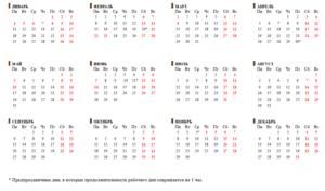 Производственный календарь при пятидневной рабочей неделе на 2021 год