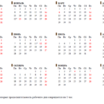 Производственный календарь при шестидневной рабочей неделе на 2021 год