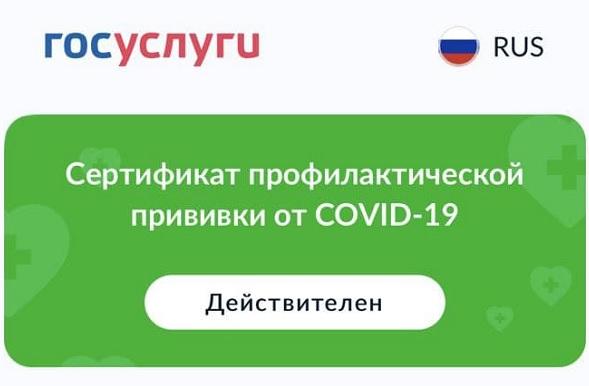 вакцинация COVID-19