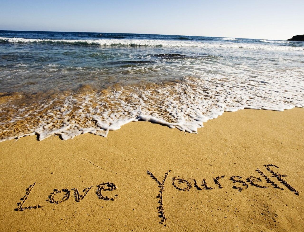 полюби себя